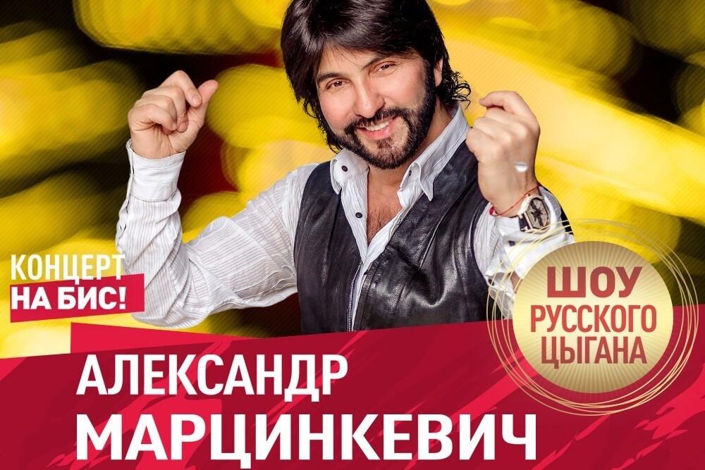 Александр Марцинкевич и «Кабриолет»