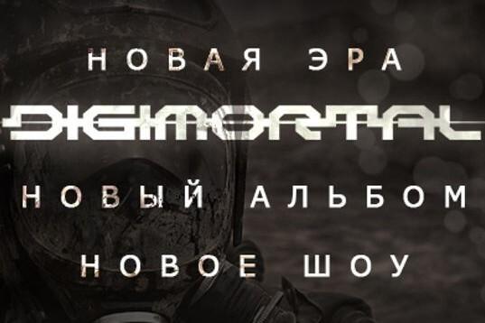Digimortal - презентация альбома.