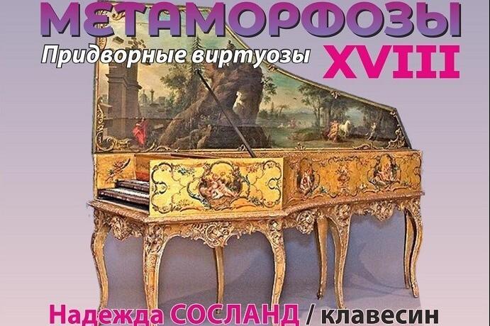 Метаморфозы XVIII