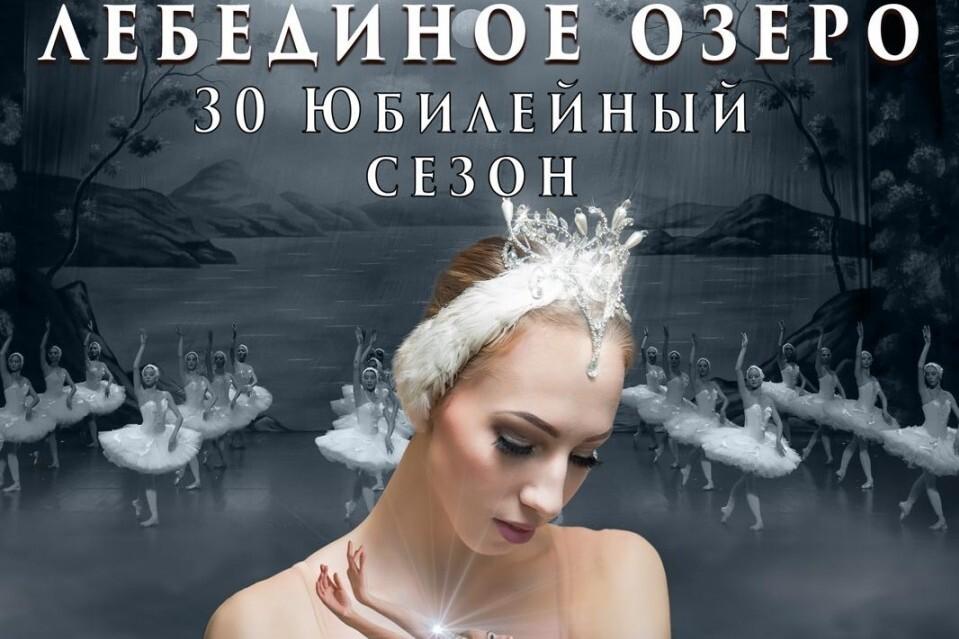 «Лебединое озеро» – балет La Classique