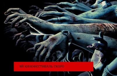 IX Российский международный кинофестиваль остросюжетного кино и хоррор фильмов «Капля»