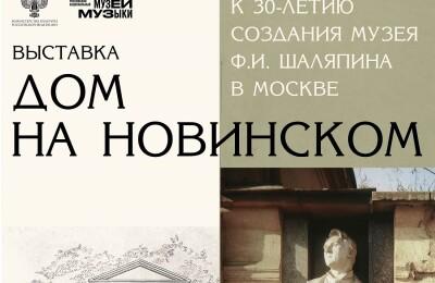 """Выставка """"Дом на Новинском"""""""