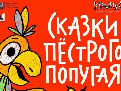 Сказки пестрого попугая