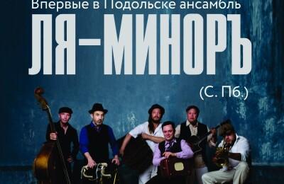 Ля-Миноръ впервые в Подольске!