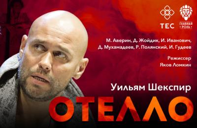 «Отелло» на сцене Театриума на Серпуховке