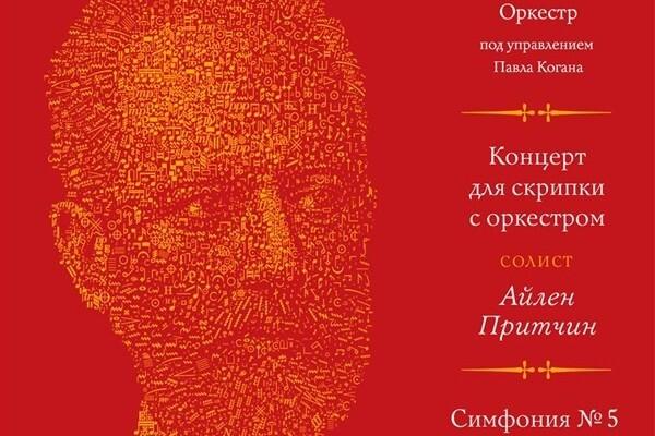Классика для всех: Чайковский