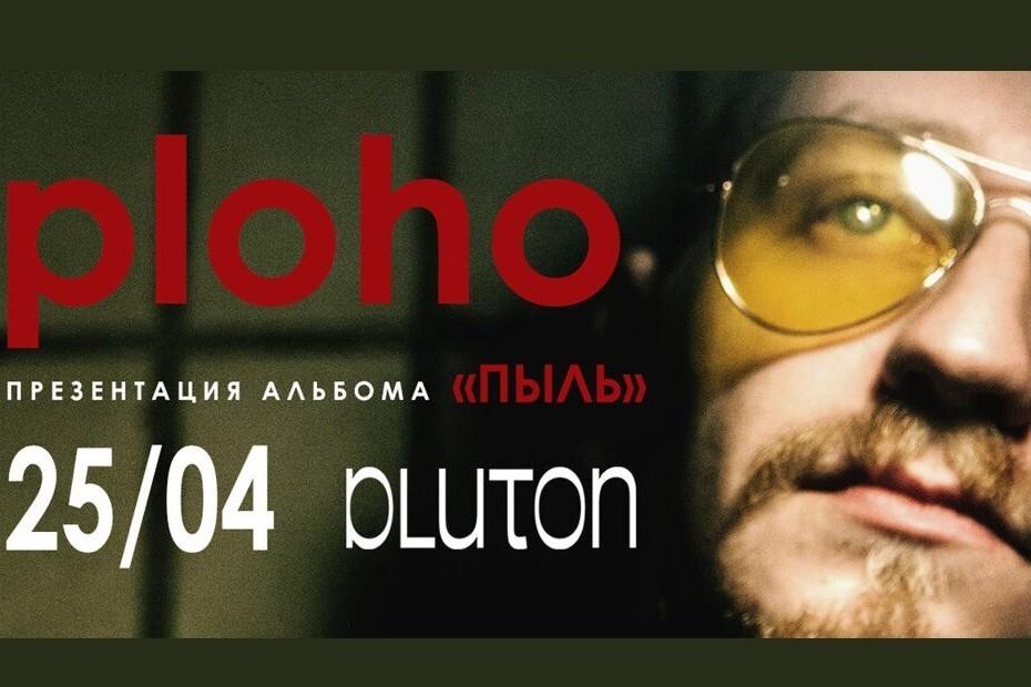 Ploho: Презентация нового альбома «Пыль»