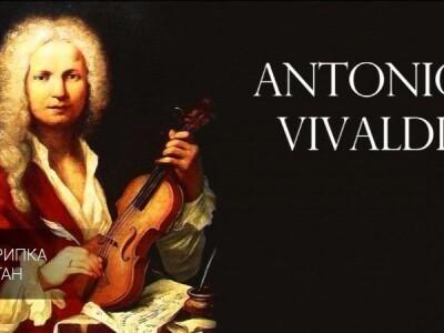 «Времена года» Антонио Вивальди