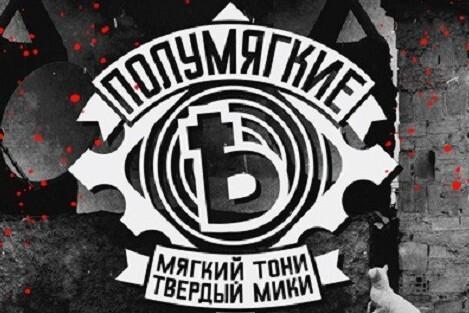 Полумягкие в Москве