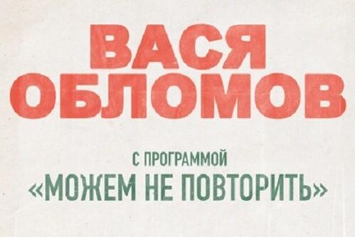 Вася Обломов. Программа «Можем не повторить»