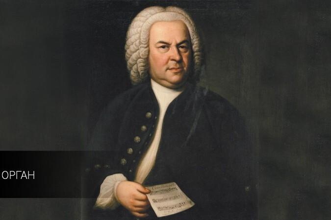 Концерт органной музыки. И.С. Бах и великие романтики Франции