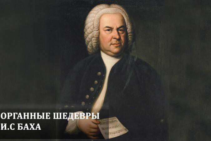 Органные шедевры И.С. Баха