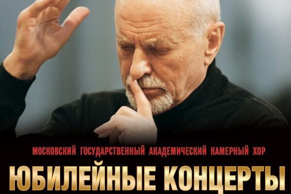 Юбилейный концерт Владимира Минина.