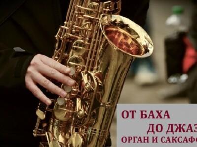 Орган в дуэте с саксофоном. От Баха до джаза