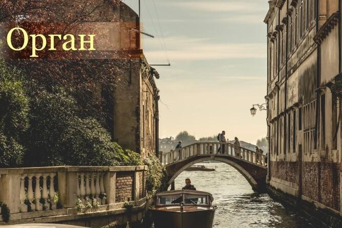 Цикл органных концертов «Итальянские фантазии»