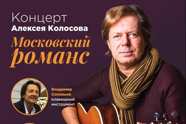 Московский романс. Концерт Алексея Колосова