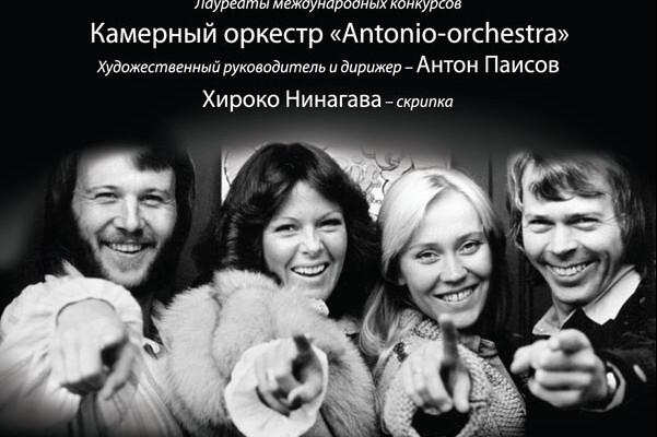 «ABBA – шоу»