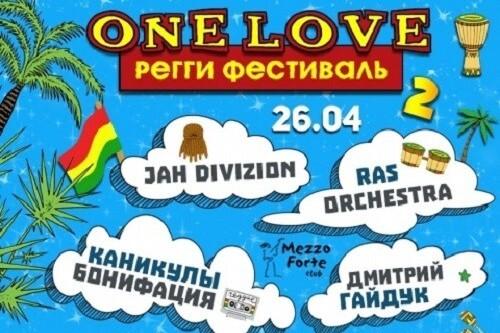 Регги-фестиваль «One Love-2»