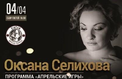 Оксана Селихова с программой «Апрельские игры»