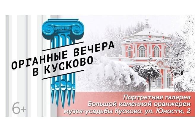 Органные вечера в Кусково. Открытие Х фестиваля