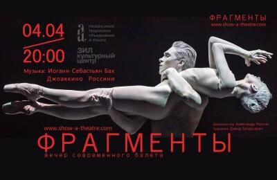 Вечер современного балета «Фрагменты»