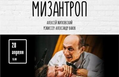 """Гастроли """"ЦСД"""" г. Екатеринбург. Спектакль """"Мизантроп"""""""