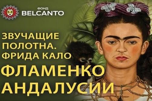 Фрида Кало. Фламенко Андалусии