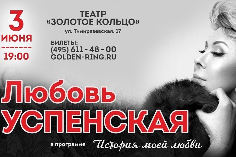 Любовь Успенская «История моей любви»