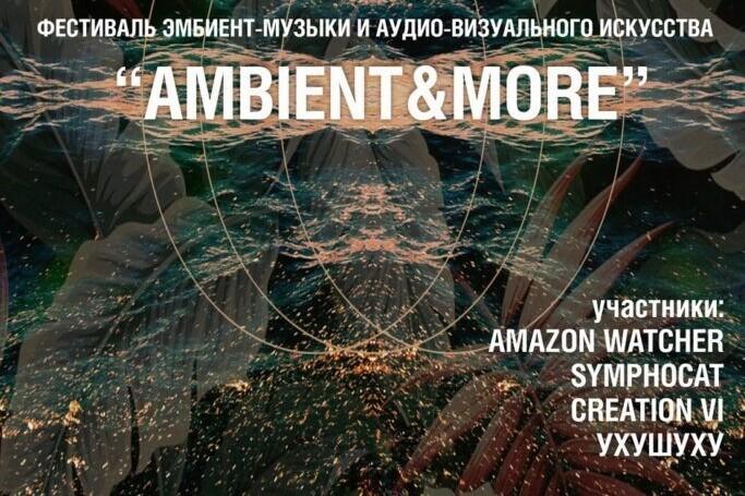 Фестиваль эмбиент-музыки и аудио-визуального искусства «Ambient&More»