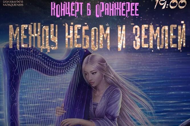 Концерт в оранжерее «Арфа. Между небом и землёй»