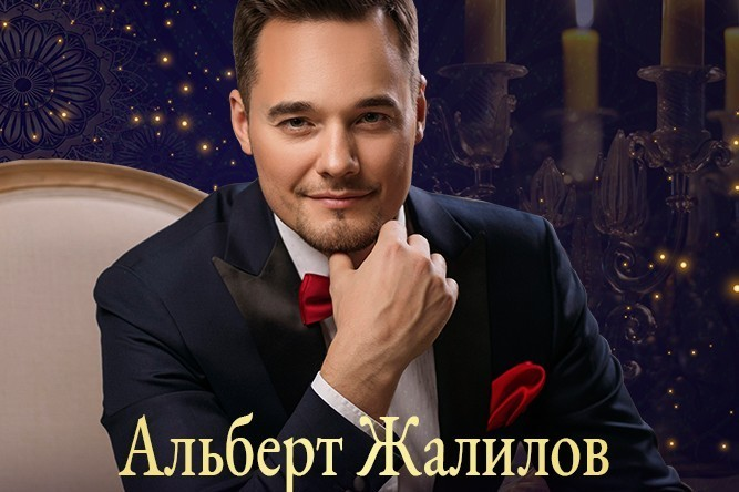 Концерт в оранжерее «Романс при свечах. Альберт Жалилов»
