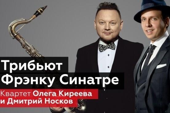 Трибьют Фрэнку Синатре. Квартет Олега Киреева и Дмитрий Носков