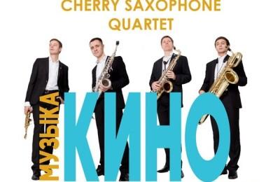 Cherry saxophone quartet «Музыка кино и не только...»