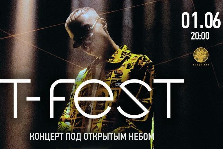 T-FEST. Концерт под открытым небом.