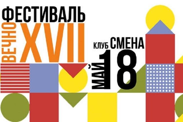 Фестиваль Вечно XVII