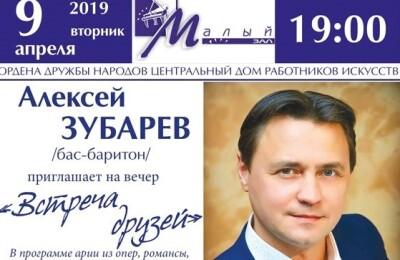 Алексей Зубарев приглашает на вечер  «Встреча друзей»
