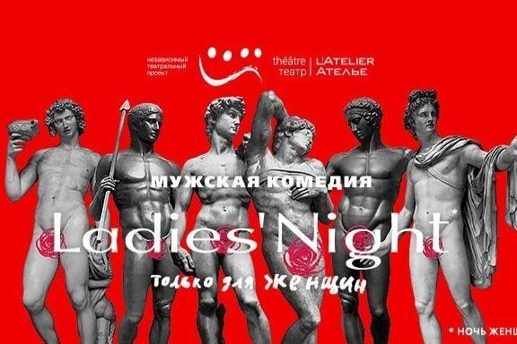 Ladies' Night. Только для женщин
