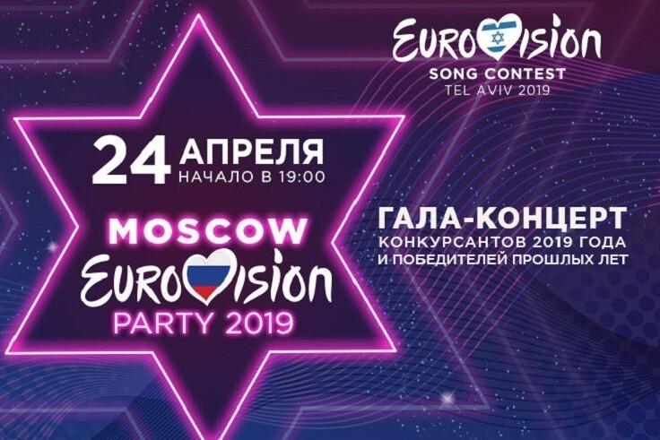 Российская pre-party и концерт конкурса Евровидение-2019