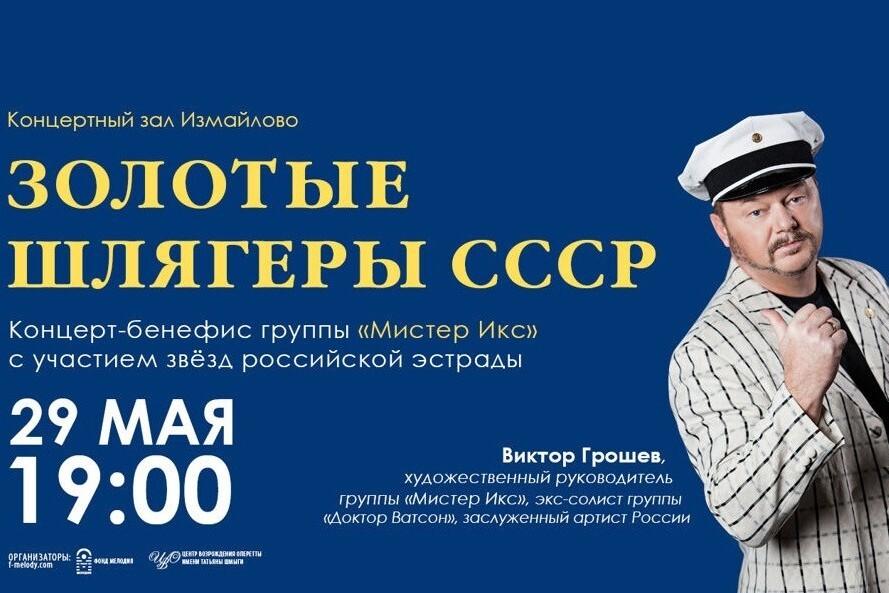 Золотые шлягеры СССР. Концерт-бенефис группы «Мистер Икс»