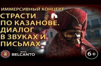 Иммерсивный концерт «Страсти по Казанове. Диалог в звуках и письмах