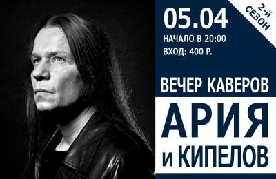 Вечер каверов Ария / Кипелов