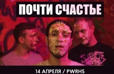 Почти Счастье в Москве
