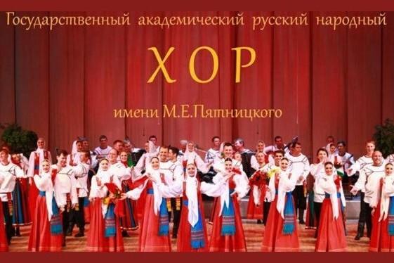 Русский народный хор имени М.Е. Пятницкого. Россия - родина моя...