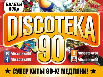 Большая Discoteka 90