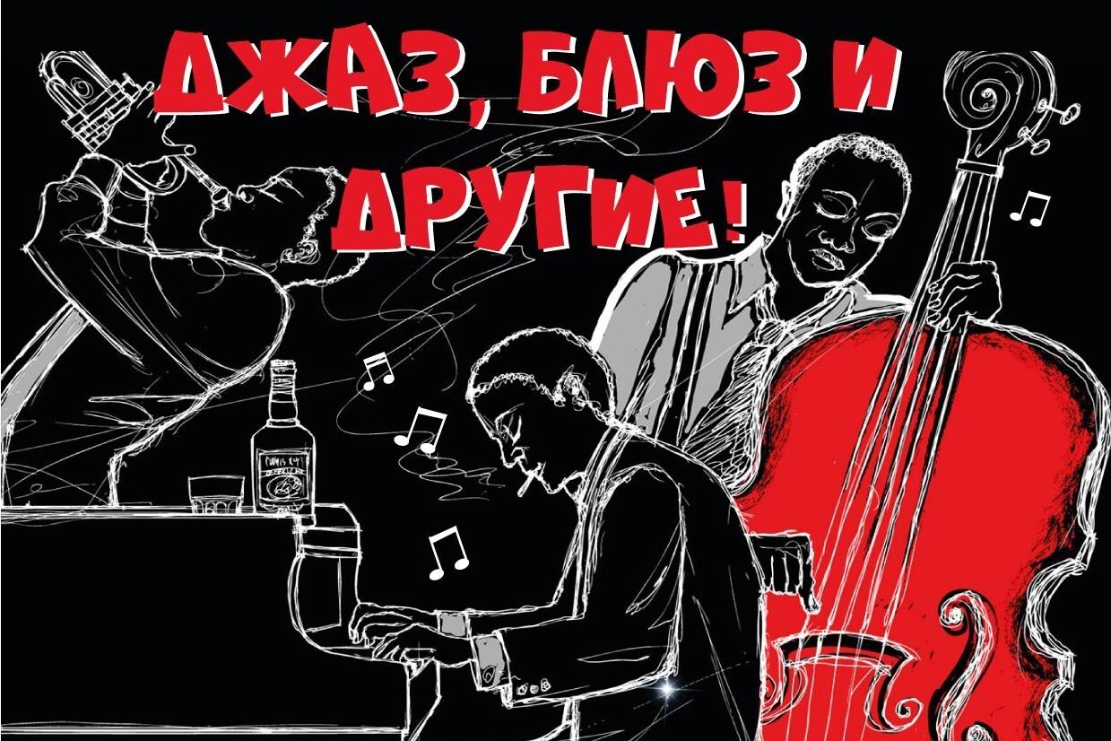 Джаз, блюз и другие