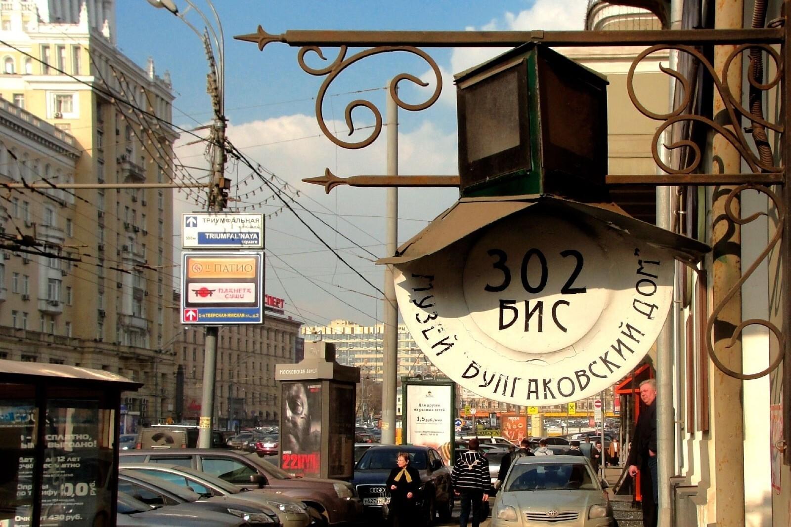 Булгаковская Москва. С посещением «Нехорошей квартиры»
