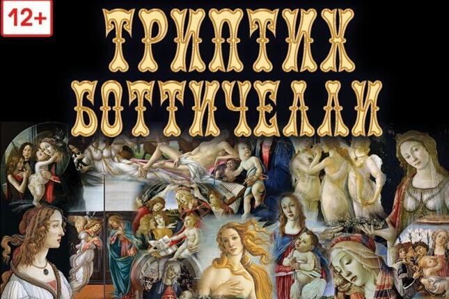 Триптих Боттичелли