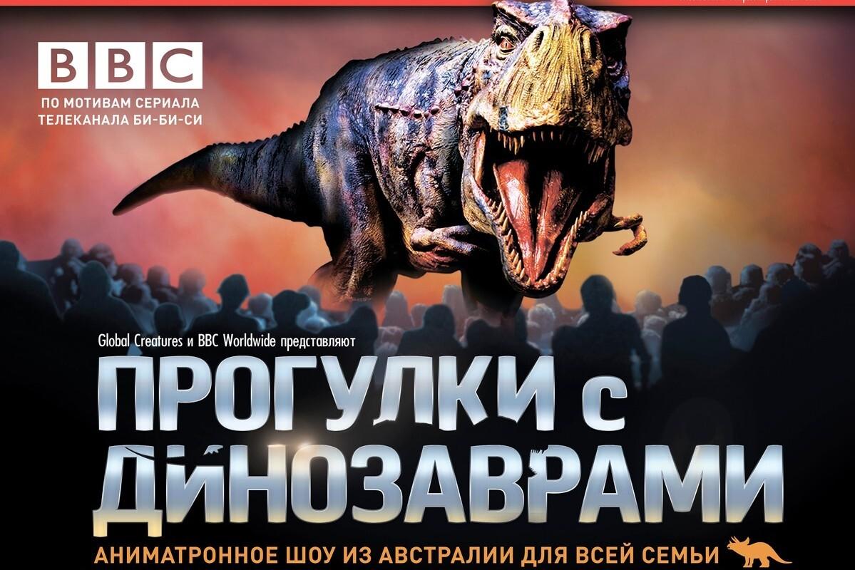 Прогулки с динозаврами – Аниматронное шоу для всей семьи (Австралия)