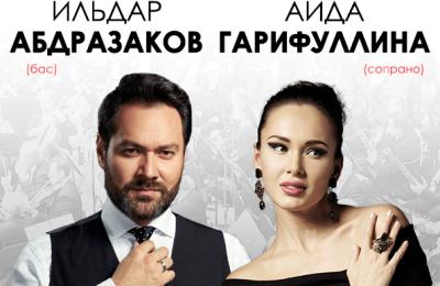 Звезды мировой оперы Аида Гарифуллина и Ильдар Абдразаков