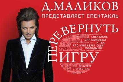 Дмитрий Маликов – «Перевернуть игру»
